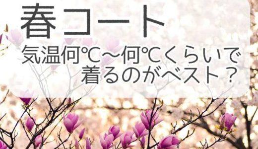 春コートって気温何℃~何℃で着るのがベスト?予報をチェックするコツ