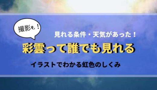 【彩雲って誰でも見れる現象】見る方法&仕組みと天気の条件バラします!