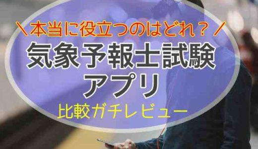 本当に役立つ?!【気象予報士勉強おすすめアプリ】比較ガチレビュー