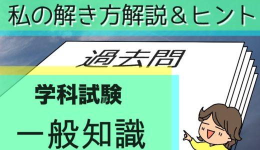 学科一般【過去問私的解説&ヒント】第53回気象予報士試験