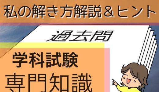学科専門【過去問私的解説&ヒント】第53回気象予報士試験