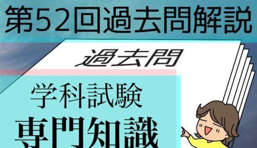 学科専門【過去問私的解説&ヒント】第52回気象予報士試験