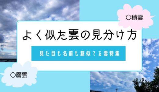 【よく似た雲の違いと見分け方】ややこしい雲特集