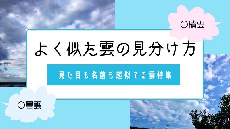 よく似た雲の見分け方