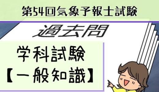 学科一般【過去問私的解説&ヒント】第54回気象予報士試験