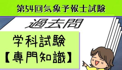 学科専門【過去問私的解説&ヒント】第54回気象予報士試験