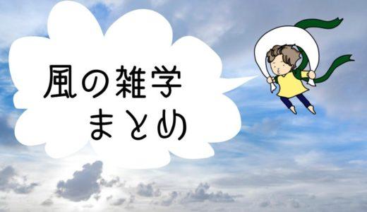 風の雑学まとめ!