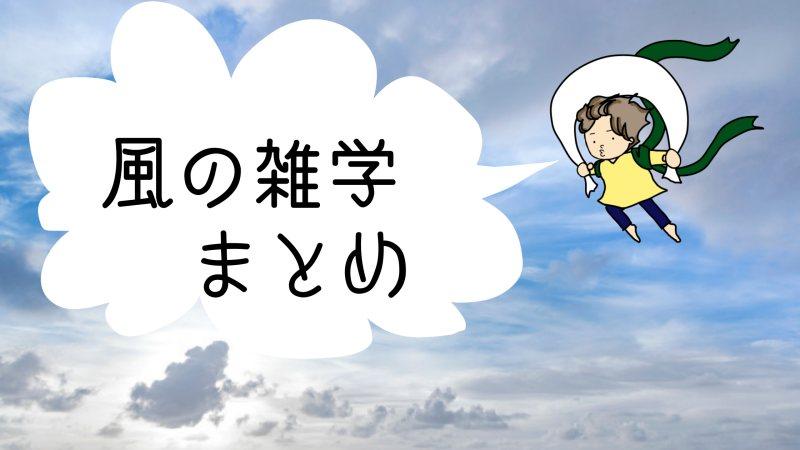 風の雑学まとめ