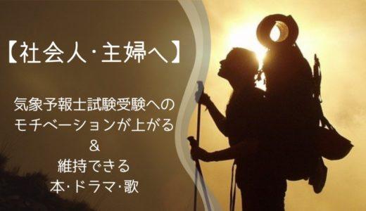 【社会人・主婦へ】気象予報士試験受験のモチベーションが上がる&維持できる本・ドラマ・歌
