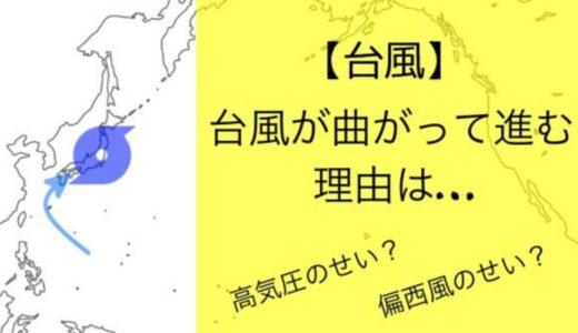 台風が曲がって進む理由は高気圧と偏西風のせい?
