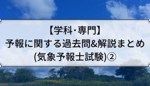 【学科・専門】予報に関する過去問&解説まとめ(気象予報士試験)②