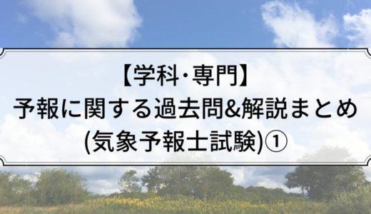 【学科・専門】予報に関する過去問&解説まとめ(気象予報士試験)①