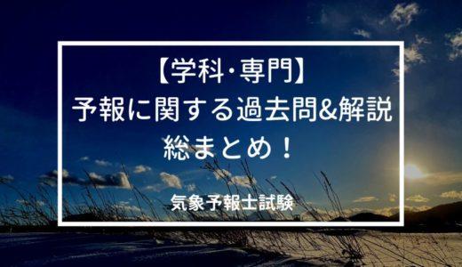 【学科・専門】予報に関する過去問&解説総まとめ!(気象予報士試験)