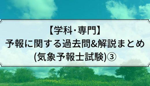 【学科・専門】予報に関する過去問&解説まとめ(気象予報士試験)③