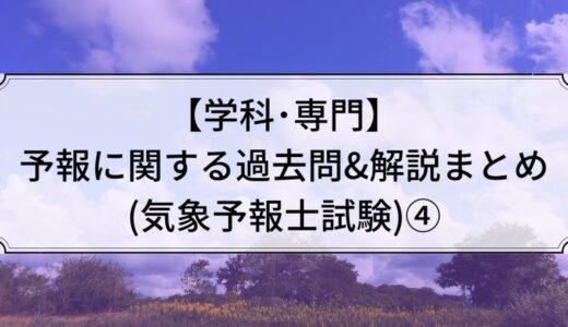 【学科・専門】予報に関する過去問&解説まとめ(気象予報士試験)④