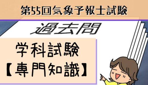 学科専門【過去問私的解説&ヒント】第55回気象予報士試験