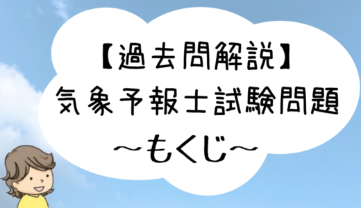 【過去問解説】気象予報士試験問題〜もくじ〜