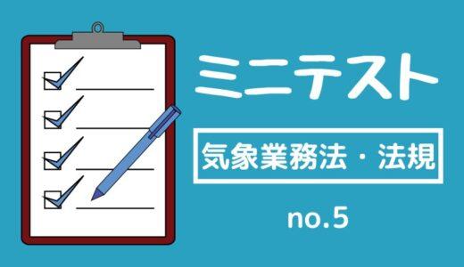 ミニテスト~気象業務法・法規~no.5